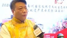 大美青海 神韵黄南 2021年黄南州文化旅游资源专场推介会在上海举行