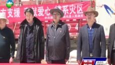 班玛县委、县政府主要领导率队赶赴玛多县开展抗震救灾慰问救助工作