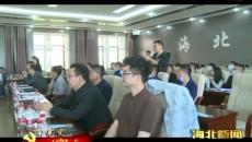 """海北州财政系统举办""""学党史 担使命""""主题知识竞赛"""