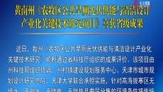 黄南州《农牧区公共旱厕光伏供能与清洁设计产业化关键技术研究项目》喜获省级成果
