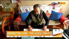 庆祝中国共产党成立100周年 八旬老人给社区送上特殊礼物