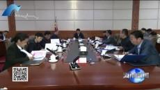十三届州委召开第138次常委会会议