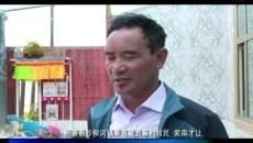 新闻特写:我们和总书记在一起——果洛藏贡麻村的新生活
