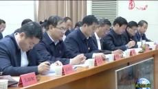 黄南州召开党史学习教育工作推进会