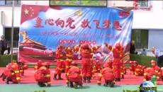 """同仁市第一幼儿园举行庆""""六一""""文艺汇演活动"""