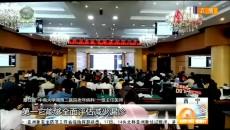 青海省首届老年综合评估(师资)培训班开班