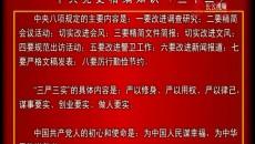 中共党史精编知识(三十二)