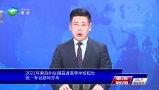 果洛新闻联播 20210613