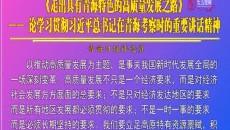《青海日报》评论员文章:《走出具有青海特色的高质量发展之路》——论学习贯彻习近平总书记在青海考察时的重要讲话精神