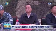 西宁市2021年度基干民兵集中集合点验大会召开