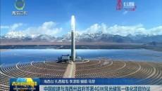中国能建与海西州政府签署4GW风光储氢一体化项目协议