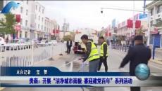 """贵南:开展""""洁净城市面貌 喜迎建党百年""""系列活动"""