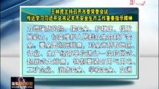 王林虎主持召开市委常委会议传达学习习近平总书记 关于安全生产工作重要指示精神