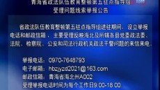 青海省政法队伍教育整顿第五驻点指导组受理问题线索举报公告