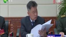 中共果洛州委十二届十一次全体会议召开