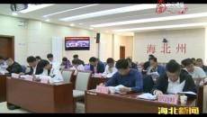 海北州政府召开根治欠薪工作会议