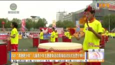 """2021""""奔跑吧少年""""儿童青少年主题健身活动青海启动仪式在西宁举行"""