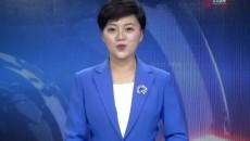 海东新闻联播 20210615