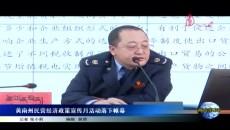 黄南州民营经济政策宣传月活动落下帷幕
