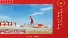 感党恩 颂祖国—狮20井 :中国海拔最高的油井