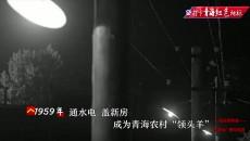 【打卡青海红色地标】西宁:中庄的红色荣光