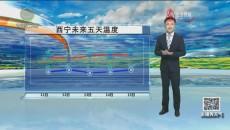 天气预报 20210810