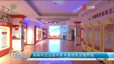 海南州法治宣传教育基地宪法馆开馆