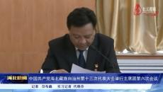 中国共产党海北藏族自治州第十三次代表大会举行主席团第六次会议