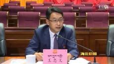 中共海北州委十二届十一次全体会议在西海镇召开