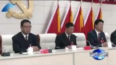中共海南州委十四届一次全体会议召开