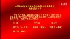 中国共产党海北藏族自治州第十三次代表大会举行第三次全体会议