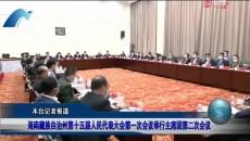 海南藏族自治州第十五届人民代表大会第一次会议举行主席团第二次会议