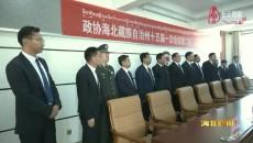 海北州领导看望十五届州政协委员