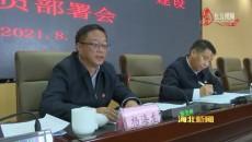 """海北州召开乡镇纪委""""三化""""建设动员部署视频会议"""