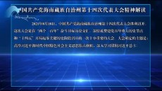 中国共产党海南藏族自治州第十四次代表大会精神解读