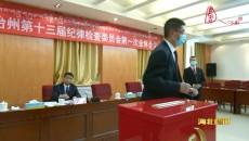 十三届海北州纪委举行第一次全体会议