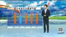 天气预报 20210801