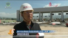 西宁:综保区初步达到封关验收条件