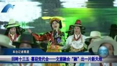 海南新闻联播 20210812