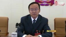 海北州十四届人大常委会举行第三十四次会议