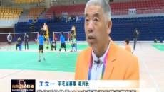 第七届全省民族运动会羽毛球比赛开赛