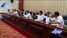 海南州第十五届人大常委会召开第一次会议