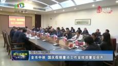 格尔木市中秋 国庆假期重点工作安排部署会召开
