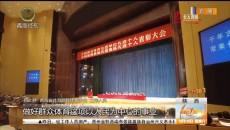 """全国体育""""双先""""表彰大会召开 青海省32个集体30名个人获表彰"""