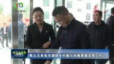 熊义志来格尔木市调研乡村振兴和教育教学等工作