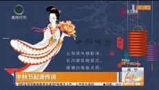 中秋节起源传说