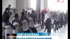 第七届全省民族运动会拔河比赛开赛