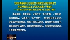 王林虎在中国共产党海东市第三次代表大会上的报告(摘要)