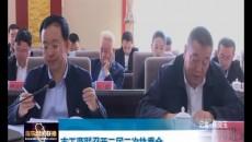 海东市工商联召开二届二次执委会