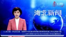 《人民日报》评论员文章:把铸牢中华民族共同体意识贯穿党的民族工作全过程各方面——论学习贯彻习近平总书记中央民族工作会议重要讲话